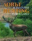 Ловът в България : Hunting in Bulgaria -