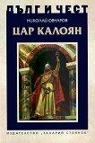 Дълг и чест: Цар Калоян - Николай Овчаров -