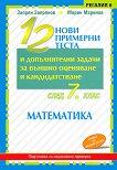 12 Нови примерни теста и допълнителни задачи по математика за външно оценяване и кандидатстване след 7. клас - Запрян Запрянов, Марин Маринов -