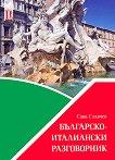 Българско - италиански разговорник - Сава Славчев -