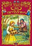 Моите български 80 приказки -