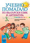 Учебно помагало по български език и литература за 3. клас - задължителноизбираема подготовка - Румяна Танкова -