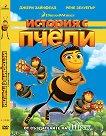 История с пчели -