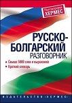 Руско-български разговорник : Русско - болгарский разговорник -