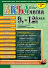 Акълчета: 9., 10., 11. и 12. клас : Национално списание за подготовка и образователна информация - Брой 55 -