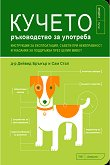 Кучето - ръководство за употреба - Д-р Дейвид Бранър, Сам Стал -