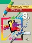 Изобразително изкуство за 8. клас - Бисер Дамянов, Огнян Занков, Анна Генчева -
