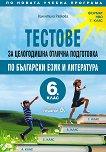 Тестове за целогодишна отлична подготовка по Български език и литература за 6. клас - Валентина Райкова -
