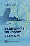 Въздушният транспорт в България - Христина Николова -