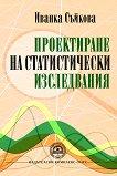 Проектиране на статистически изследвания - Иванка Съйкова -