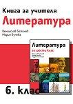 Книга за учителя по литература за 6. клас - Венцислав Божинов, Мария Бунева -