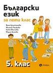 Български език за 5. клас - Ваня Кръстанова, Милена Рашкова, Катя Минчева, Мария Бунева -