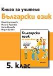 Книга за учителя по български език за 5. клас - Ваня Кръстанова, Милена Рашкова, Катя Минчева, Мария Бунева -