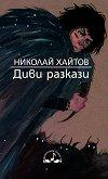 Диви разкази - Николай Хайтов -