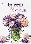 Стенен календар - Букети 2018 - Формат - А4 -