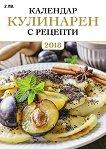 Стенен календар - Кулинарен с рецепти 2018 - Формат - А4 -