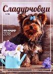 Луксозен стенен календар - Сладурчовци 2018 - Формат - А3 -