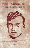 Откъде започнахме ние: Неизвестни ръкописи - Иван Хаджийски -