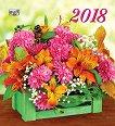 Стенен календар - Цветя 2018 -