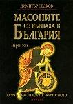 Масоните се върнаха в България, том 1 - Димитър Недков -
