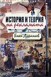 История и теория на рекламата - Боян Дуранкев -