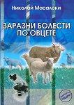 Заразни болести по овцете - Николай Масалски -