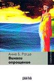 Семейство Несхов - книга 4: Винаги опрощение - Анне Б. Рагде -