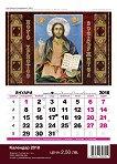 Работен календар - Исус Христос 2018 - Формат - А3 -