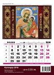Работен календар - Богородица 2018 - Формат - А3 -
