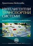 Интелигентни транспортни системи - Христина Николова -