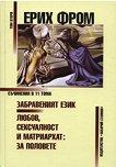 Съчинения в 11 тома - том 2 - Ерих Фром -