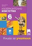 Книга за учителя по изобразително изкуство за 6. клас - Мариана Мойнова, Вяра Гунева -