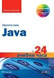 Научете сами Java за 24 учебни часа - Роджърс Кейдънхед -