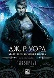 Братството на черния кинжал - книга 14: Звярът - Дж. Р.  Уорд -