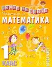 Искам да знам: Помагало по математика за 1. клас - част 2 - Диана Димитрова -