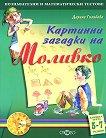 Картинни загадки на Моливко: книжка трета - 5-7 години - Дарина Гълъбова -