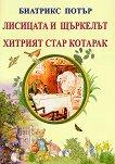 Лисицата и щъркелът : Хитрият стар котарак - Биатрикс Потър -