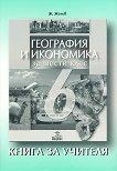 Книга за учителя по география и икономика за 6. клас - Живко Желев -