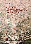 Орбити на социалистическото всекидневие - Иван Еленков -