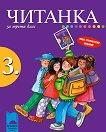 Читанка за 3. клас - Румяна Танкова, Цанко Лалев, Мария Бунева -