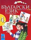 Български език за 4. клас - Румяна Танкова, Катя Чернева, Ваня Иванова -