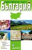 Туристическа карта на България - Сгъваема карта -