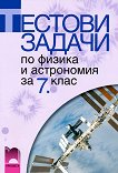 Тестови задачи по физика и астрономия за 7. клас - Христо Попов,  Виктор Иванов -