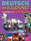 Deutsch im Blickpunkt: учебник по немски език за 7. клас - Димитрина Гергова, Искра Лазарова -