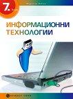 Информационни технологии за 7. клас + CD - Мариана Оскар -