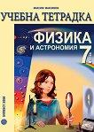 Учебна тетрадка по физика и астрономия за 7. клас - Максим Максимов -