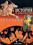 Тетрадка по история и цивилизация за 7. клас - Екатерина Михайлова -
