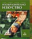 Изобразително изкуство за 7. клас - Огнян Занков, Бисер Дамянов, Олга Христова, Бойка Доневска -