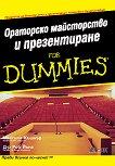 Ораторско майсторство и презентиране for Dummies - Малкълм Къшнър, Роб Йънг -