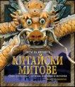 Китайски митове - Филип Уилкинсън -